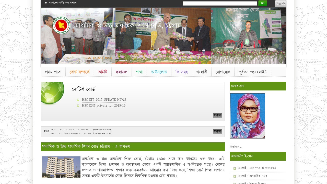 Photo of SSC Result 2020 Chittagong Board – www.bise-ctg.gov.bd