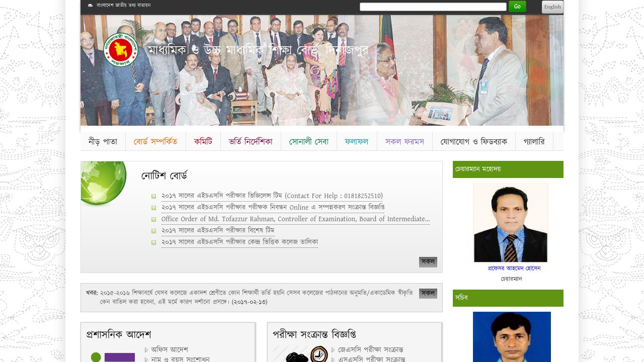 Photo of SSC Result 2020 Dinajpur Board – www.dinajpureducationboard.gov.bd