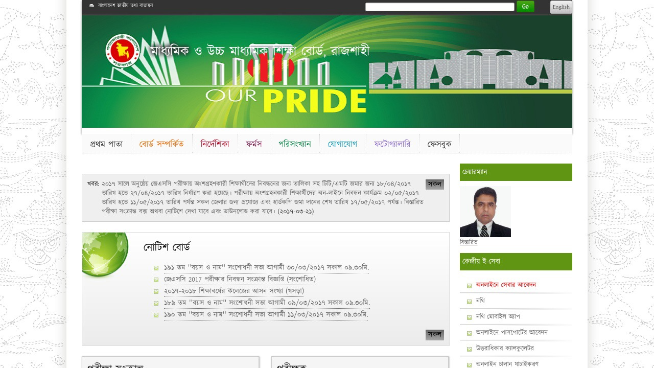 Photo of SSC Result 2020 Rajshahi Board – www.rajshahieducationboard.gov.bd